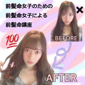 その【1分】が、1日を変える!! TikTok300000再生の前髪講座!