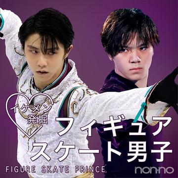 【フィギュアスケート男子】氷上を華麗に舞うイケメンが勢ぞろい!