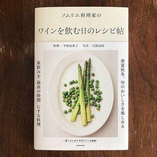マリソルの連載も好評!料理研究家・平野由希子さんの新著が発売されました!