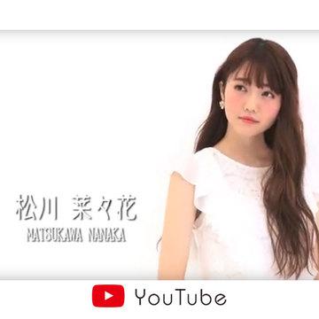 【動画】新ノンノモデル★松川菜々花からメッセージが到着!