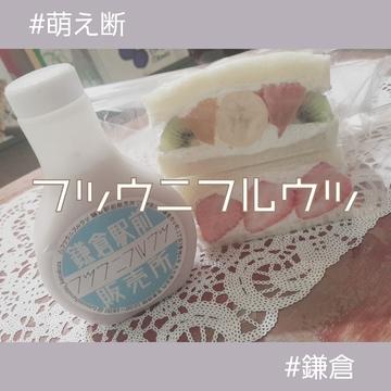 萌え断サンドイッチ【 フツウニフルウツ 】