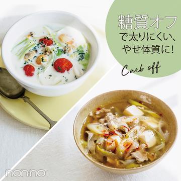 美味しいレシピだから幸せ♡ 糖質オフで痩せたいならこのスープ!