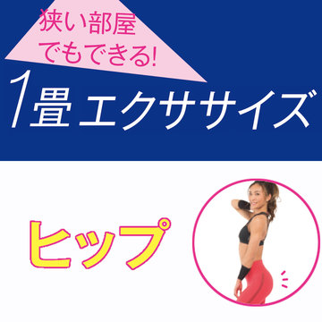 美尻を作る簡単筋トレ★クロスフィットのカリスマ、AYAさん直伝エクササイズで痩せる!