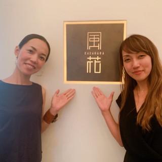CONRAD東京「風花」日本料理・創作和食で女子会ランチ_1_1-1