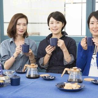 マリソル美女組コーヒーマニアがお試し! 「青」と一緒に愉しむ、大人のコーヒー時間