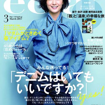 エクラ3月号、本日発売です!
