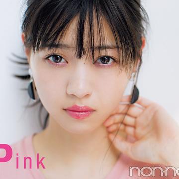 【Pink】夏の恋が始まりそうな落着きピンクのうるみアイ