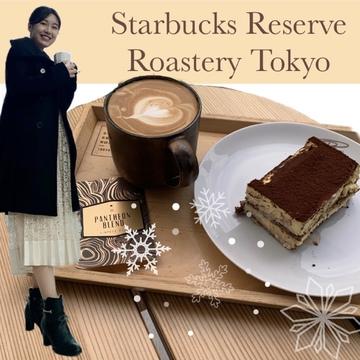 【スタバ】2回目のロースタリー東京!