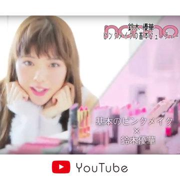 春一番♡ 基本のピンクメイクが動画でよーくわかる!【可愛いの基本Beauty】