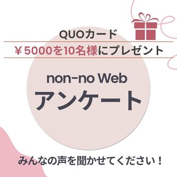 Twitterフォロー&RT&アンケート回答でQUOカード¥5000分が当たる! non-no webについてご意見聞かせてください!