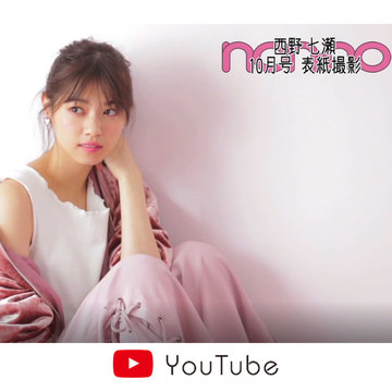 西野七瀬の10月号カバー撮影オフショ動画☆色っぽ可愛いオトナナセに注目!