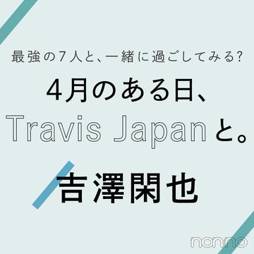 Travis Japanに恋のことを聞いてみた! vol.5 吉澤閑也