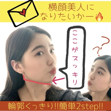 【小顔】横顔美人になりたい人!!集合!!