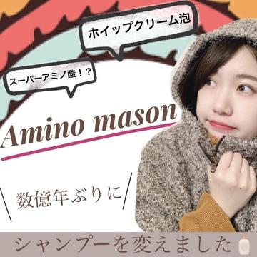 【ヘアケア】Amino masonデビューしました!!