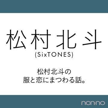松村北斗(SixTONES)の服と恋にまつわる話。