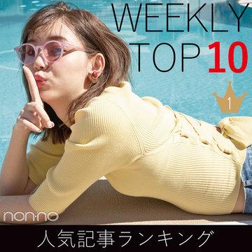 先週の人気記事ランキング|WEEKLY TOP 10【5月5日~5月11日】