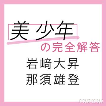 【美 少年の完全回答vol.1】岩﨑大昇・那須雄登