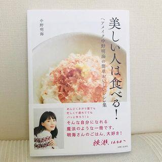 ヘア&メイクの中野明海さんの初のお料理本『美しい人は食べる!』が発売されました!