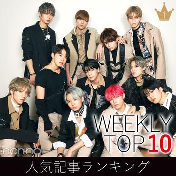 先週の人気記事ランキング|WEEKLY TOP 10【2月23日~2月29日】