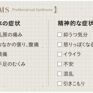 そのつらさ、PMS・PMDD かも…?【アラフォーのための生理の基礎知識】|40代ヘルスケア