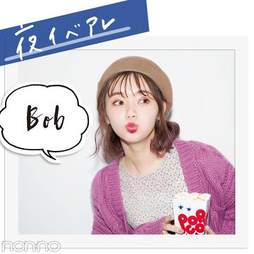 ボブの冬イベ対応ヘアアレンジ♡ +ベレー帽は前髪の出し方がポイント!