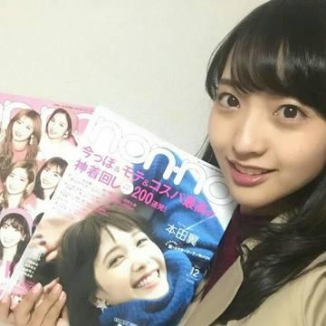 ノンノ12月号二冊買い♡