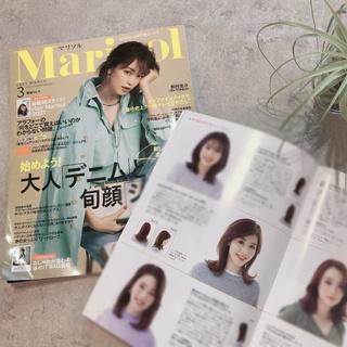 3月号別冊【Hair Marisol】の撮影に参加させて頂きました♡