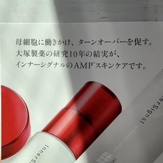 美白 大塚製薬 インナーシグナル リジュブネイトエキス
