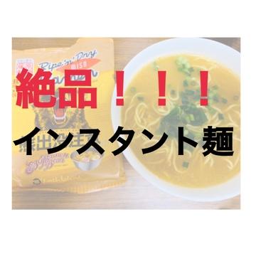 【絶品!!】インスタントラーメン