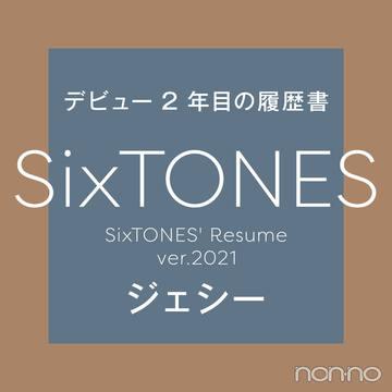 【SixTONESデビュー2年目の履歴書 vol.1】ジェシー