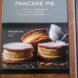 久しぶりに、パンケーキ