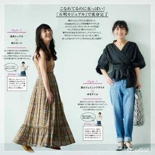 155㎝の私でも女っぽくこなれてる「五明カジュアル」に大変身!!