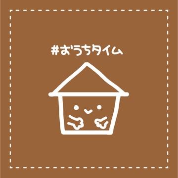 #おうちタイム 半身浴はじめました☺︎