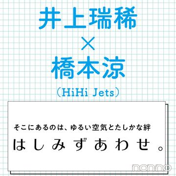 【胸キュンコンビFES!! 4位】井上瑞稀×橋本涼(HiHi Jets) #はしみずオンリーワン