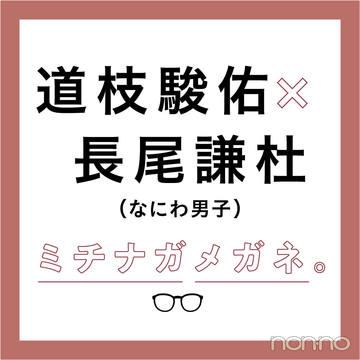 """【なにわ男子】道枝駿佑×長尾謙杜""""ミチナガメガネ""""メガネにまつわるQ&A"""