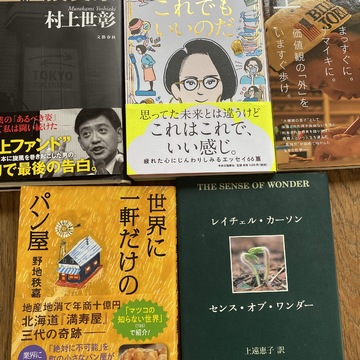 本棚の整理。読んで良かったお勧め本。