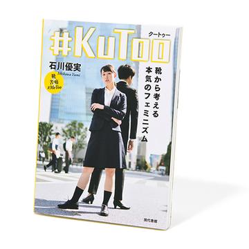 女性の生き方を探る【斎藤美奈子のオトナの文藝部】