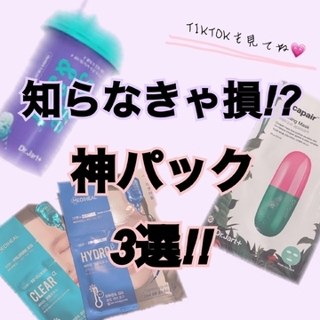 【激推し】神パック3選!!!!!