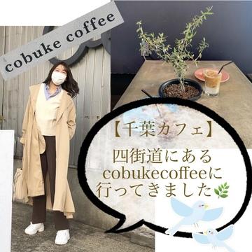 【千葉カフェ】cobuke coffeeに行ってきました!