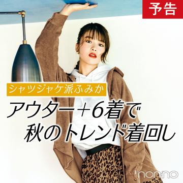 馬場ふみかのシャツジャケ+6着で秋のトレンド着回し10days