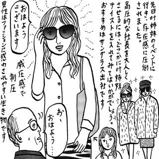 「高圧的な社長にもう、ガマンの限界!」【40代お悩み相談】