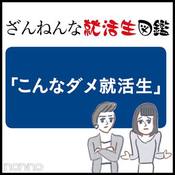 【就活】OG訪問&インターン&面接の前に要チェック★ざんねんな就活生9選!