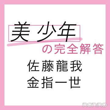 【美 少年の完全回答vol.2】佐藤龍我・金指一世