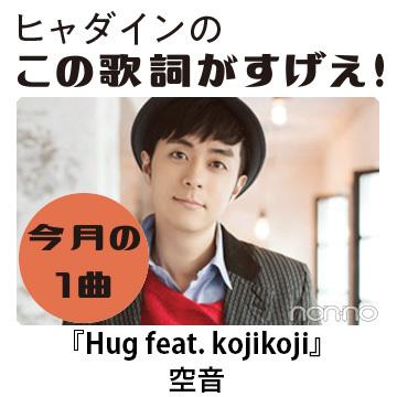空音の『Hug feat. kojikoji』を読み解く!【ヒャダインのこの歌詞がすげえ!】
