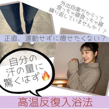 【おうち美容】お風呂でダイエット!!効率よく痩せちゃお?