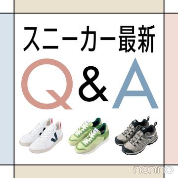 スニーカー女子最新Q&A★ トレンドからお手入れまでスタイリストがお答え!