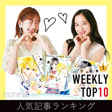 先週の人気記事ランキング|WEEKLY TOP10【7月11日〜7月17日】
