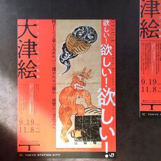 「大津絵」見たさに、東京駅詣で。