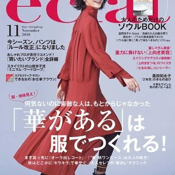 エクラ11月号、発売です!