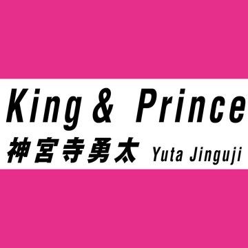 神宮寺勇太のTシャツ黒歴史って‥? 【King & Prince インタビューvol.5】